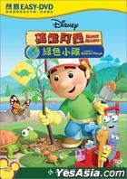 Handy Manny - Manny's Green Team (Easy-DVD) (Cantonese Dubbed) (Hong Kong Version)
