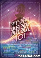 Liu Xing Jing Dian Jing Ge101 (5CD)