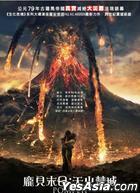 Pompeii (2014) (DVD) (Hong Kong Version)