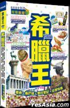Xi La Wang (2020 Edition)