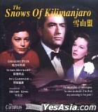 The Snows Of Kilimanjaro (Hong Kong Version)