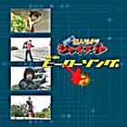 Kenichi Suzuki no Chojin Tights Giant - Omoide no Super Hero Song Collection (Normal Edition) (Japan Version)