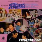 Wo Yao Jie Hun Original Soundtrack (OST) (Reissue Version)