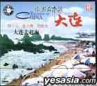 LU YOU ZAI ZHONG GUO - DA LIAN (VCD) (China Version)