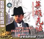 數碼電影院線 英雄無語 (VCD) (中國版)