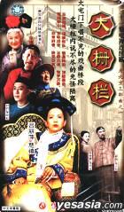 LAO BEI JING SAN BU QU ZHI YI DA ZHA LAN (Vol. 1-21) (China Version)