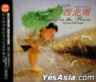 Playing in the Rain / Chinese Folk Songs