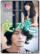爱,不爱 (2011) (DVD) (台湾版)