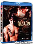 A True Mob Story (Blu-ray) (Kam & Ronson Version) (Hong Kong Version)