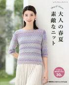 Otona no Haru Natsu Suteki na Knit Spring & Summer