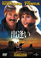 The Electric Horseman (DVD) (First Press Limited Edition) (Japan Version)