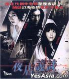 Any Other Side (2012) (VCD) (Hong Kong Version)