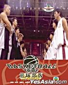 籃球部落 (完) (香港版)