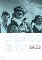 DOKURITSU PRO MEIGA TOKUSEN KUMO NAGARURU HATE NI (Japan Version)