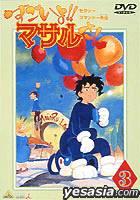 Sexy Commando Gaiden - Sugoiyo!! Masaru-san (DVD) (Vol.3) (Japan Version)