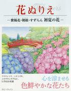 Flowers Coloring Book -Ajisai, Asagao, Suzuran Shoka no Hana