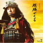 NHK大河ドラマ「麒麟がくる」オリジナル・サウンドトラック Vol.2 (日本版)