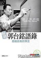 Jie Ma Guo Tai Ming Yu Lu -  Chao Yue Zi Wo De Yu Yan ( Guo Yu Lu)