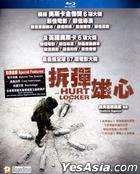 The Hurt Locker (2009) (Blu-ray) (Hong Kong Version)