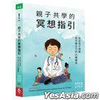 亲子共学的冥想指引:安定孩子情绪、提升专注力的14种练习