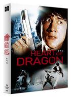Heart Of Dragon (Blu-ray) (Full Slip Limited Edition) (Korea Version)