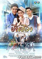 Cheun Cheewa (2016) (DVD) (Ep. 1-15) (End) (Thailand Version)