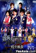 The M Riders 4 (DVD) (Ep. 26-30) (End) (Taiwan Version)