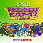 Synthesizer Suite Dragon Warrior Monsters 2 (Dragon Quest Monsters 2) (Japan Version)
