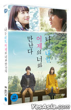My Tomorrow, Your Yesterday (DVD) (First Press Limited Edition) (Korea Version)