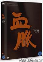 血脉 (DVD) (韩国版)