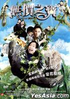 Treasure Hunt (2011) (DVD) (Hong Kong Version)