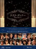 Last Dinner (Blu-ray)(日本版)