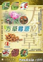 Adventure For The Herbal Medicine IV (DVD) (Ep. 1-7) (ATV Program) (Hong Kong Version)