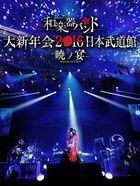 和楽器バンド 大新年会2016 日本武道館 -暁ノ宴- (日本版)
