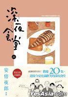 Midnight Diner (Vol.20)
