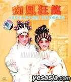 Chi Huang Kuang Long (VCD) (China Version)