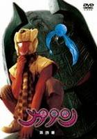 Daimajin Kanon (DVD) (Vol.4) (Japan Version)