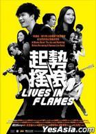 Lives in Flames (2012) (DVD) (Malaysia Version)