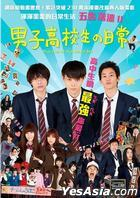 Daily Lives of High School Boys (2013) (DVD) (Taiwan Version)