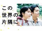 謝謝你,在世界角落中找到我  Blu-ray BOX  (日本版)