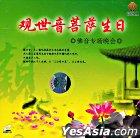 Guan Shi Yin Pu Sa Sheng Ri  Fo Yin Zhuan Chang Wan Hui (China Version)