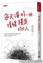 Mei Tian Yan Hao Yi Ge Qing Xu Wen Ding De Da Ren