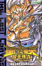 Saint Seiya - The Lost Canvas (Vol.5)