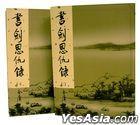 Shu Jian En Chou Lu (1-2  Ce) ( Shi Ji Xin Xiu Ban)( Tai Wan Ban)