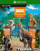 Zoo Tycoon Ultimate Animal Collection (Japan Version)