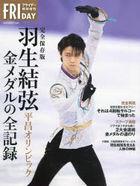 Hanyu Yuzuru The 2018 Winter Olympics Gold Medal Complete Report