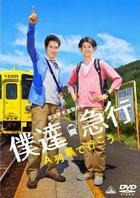 Train Brain Express (DVD) (Normal Edition) (Japan Version)