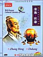 Well-Known Cultural Literates Of China 4 - Zhang Heng  Du Kang (DVD) (China Version)