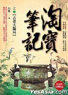 Tao Bao Bi Ji Zhi11 : Gu Dong Da Pian Ju