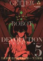 Getter Robot DEVOLUTION (Vol.5)